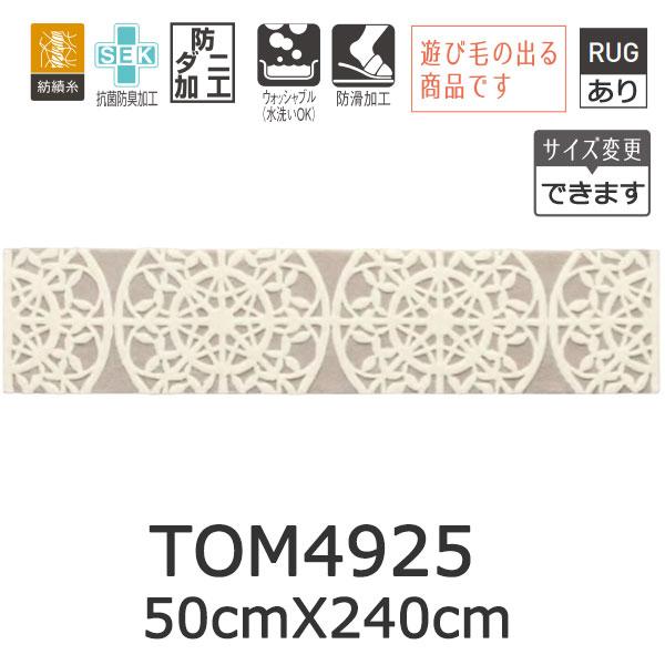 東リマット TOM4925 半額以下 送料無料 玄関マットからシステムキッチンに 50cmX240cm