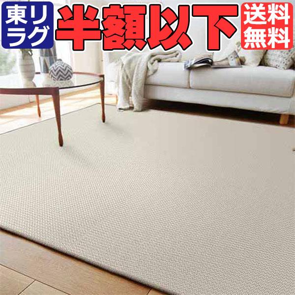東リラグ TOR3841-L 半額以下 送料無料 日本の伝統的な平織りラグ 190cmX240cm