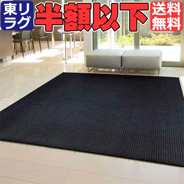 東リラグ TOR3844-L 半額以下 送料無料 日本の伝統的な平織りラグ 190cmX240cm