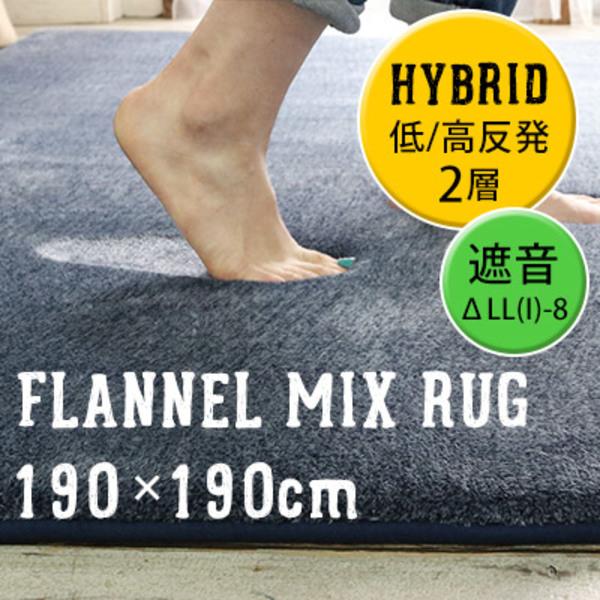 【送料無料】低反発高反発フランネルミックスラグマット FX600 190×190cm