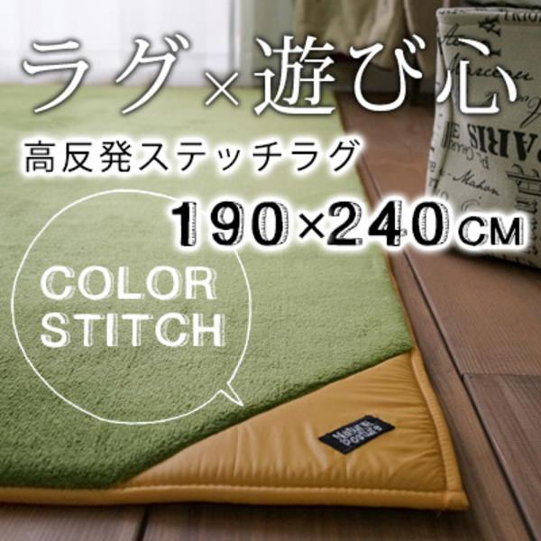 【送料無料】高反発ステッチラグマット HS401 190×240cm
