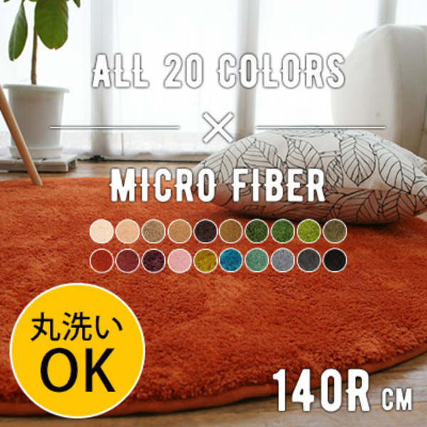 【送料無料】EXマイクロラグ MS300 140R cm