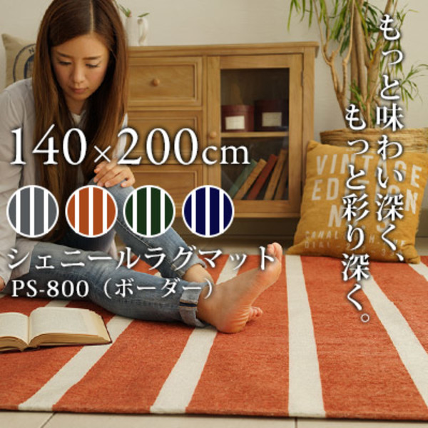 シェニールラグマット PS800≪ボーダー≫ 140×200cm