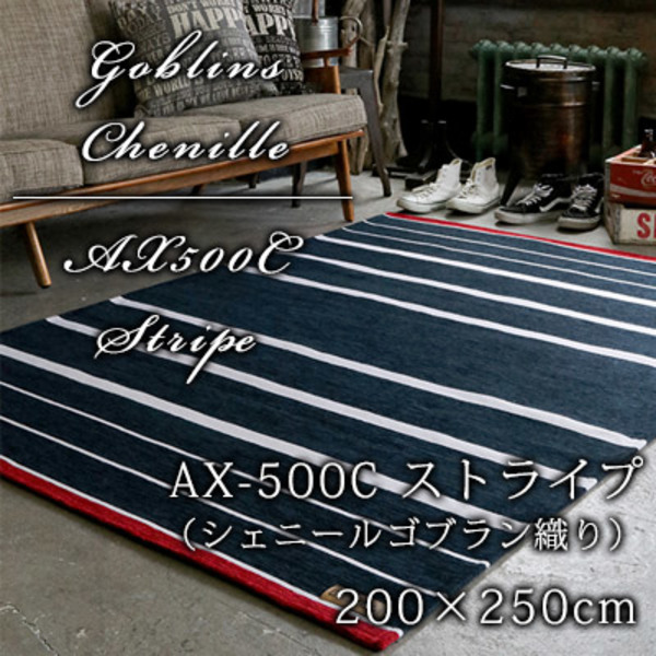 【送料無料】ストライプ(シェニールゴブラン織り) AX500C 200×250cm