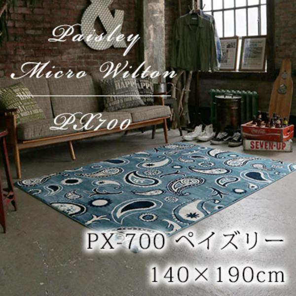 【送料無料】ペイズリー(マイクロウィルトン織り) PX700 140×190cm