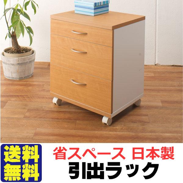 激安・送料無料!日本製 パソコンデスクの引出ラック 幅45×奥行き35×高さ54.5cm