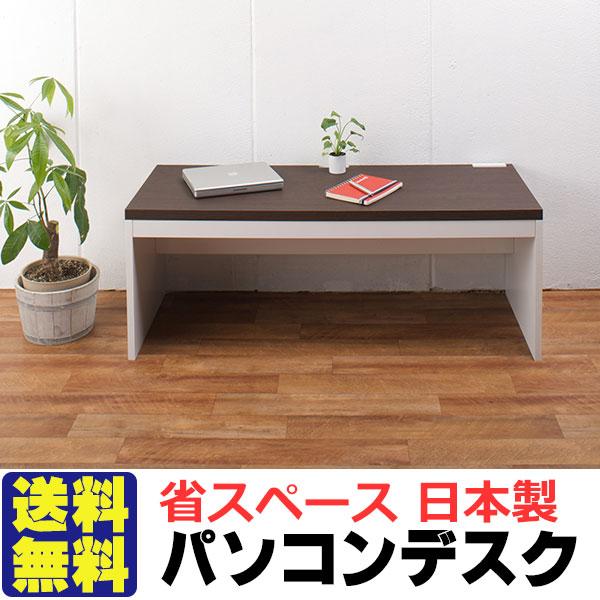 送料無料 日本製 パソコンデスク 収納抜群 省スペースパソコンデスク(奥行45×幅120×高さ44.5cm)●003-1200
