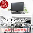 日本製 パソコンデスクと引出ラック2点セット 収納抜群 省スペースパソコンデスク(奥行45×幅120×高さ70.5cm)