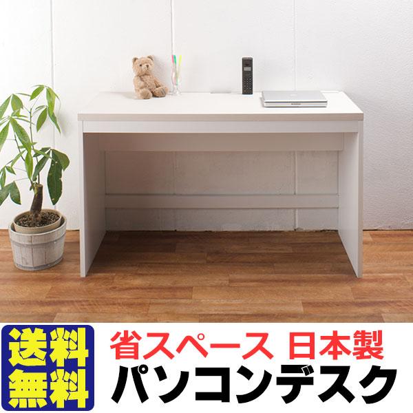 激安・送料無料!日本製 パソコンデスク 収納抜群 省スペースパソコンデスク(奥行45×幅120×高さ70.5cm)