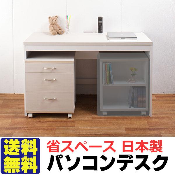 激安・送料無料!日本製 パソコンデスクと引出ラック2点セット 収納抜群 省スペースパソコンデスク(奥行45×幅120×高さ70.5cm)
