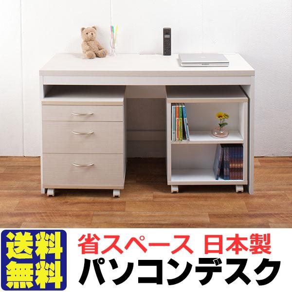 送料無料 日本製 パソコンデスク・オープンラック・引出ラック3点セット 収納抜群 省スペースパソコンデスク(奥行45×幅120×高さ70.5cm)●004-1200と005-0010と006-0010