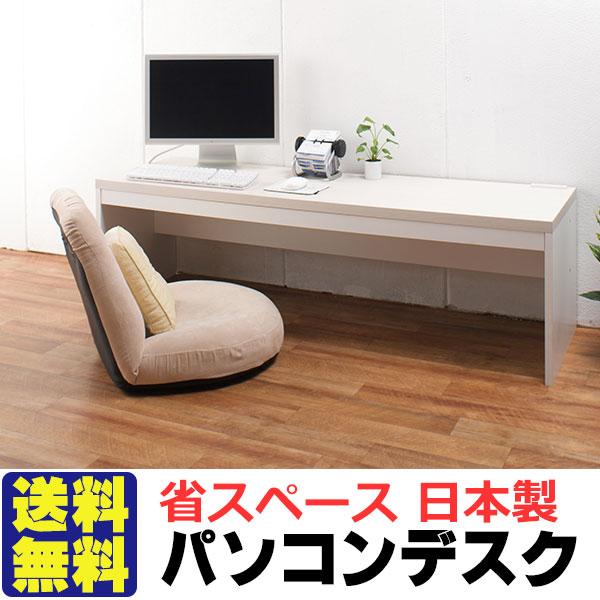 激安・送料無料!日本製 パソコンデスク 収納抜群 省スペースパソコンデスク(奥行45×幅150×高さ44.5cm)