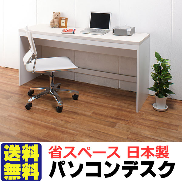 激安・送料無料!日本製 パソコンデスク 収納抜群 省スペースパソコンデスク(奥行45×幅150×高さ70.5cm)