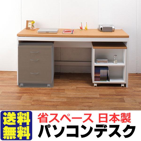 送料無料 日本製 パソコンデスクとオープンラック2点セット 収納抜群 省スペースパソコンデスク(奥行45×幅150×高さ70.5cm)●004-1500と005-0010