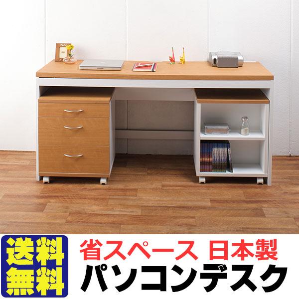 激安・送料無料!日本製 パソコンデスク・オープンラック・引出ラック3点セット 収納抜群 省スペースパソコンデスク(奥行45×幅150×高さ70.5cm)
