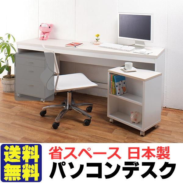 激安・送料無料!日本製 パソコンデスクとオープンラック2点セット 収納抜群 省スペースパソコンデスク(奥行45×幅180×高さ70.5cm)
