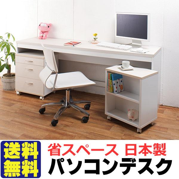 激安・送料無料!日本製 パソコンデスク・オープンラック・引出ラック3点セット 収納抜群 省スペースパソコンデスク(奥行45×幅180×高さ70.5cm)