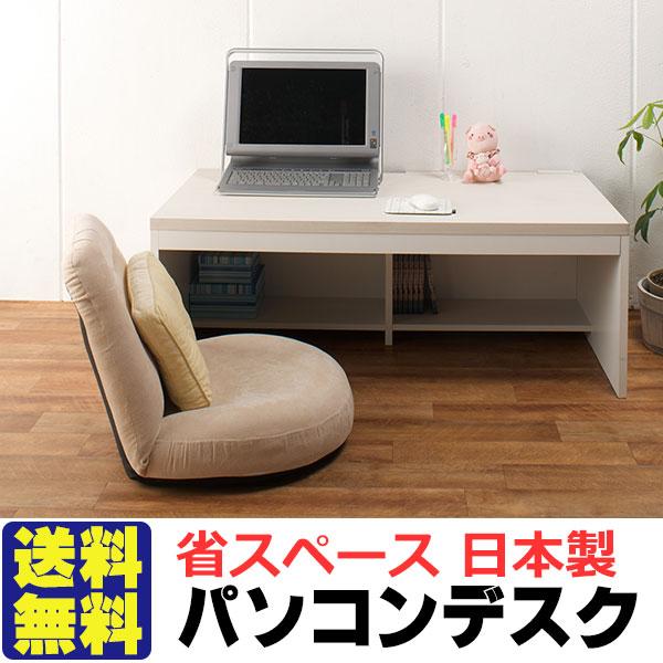激安・送料無料!日本製 パソコンデスク 収納抜群 省スペースパソコンデスク(奥行60×幅120×高さ44.5cm)