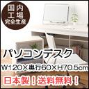 日本製 パソコンデスク・オープンラック・引出ラック3点セット 収納抜群 省スペースパソコンデスク(奥行60×幅120×高さ70.5cm)