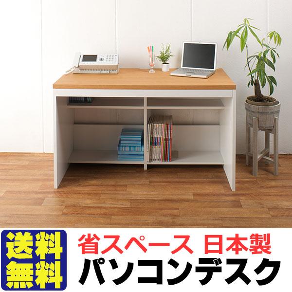 激安・送料無料!日本製 パソコンデスク 収納抜群 省スペースパソコンデスク(奥行60×幅120×高さ70.5cm)