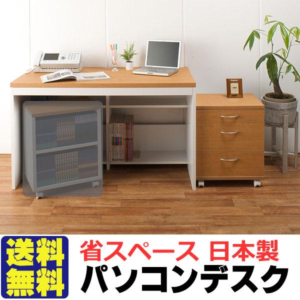 激安・送料無料!日本製 パソコンデスクと引出ラック2点セット 収納抜群 省スペースパソコンデスク(奥行60×幅120×高さ70.5cm)