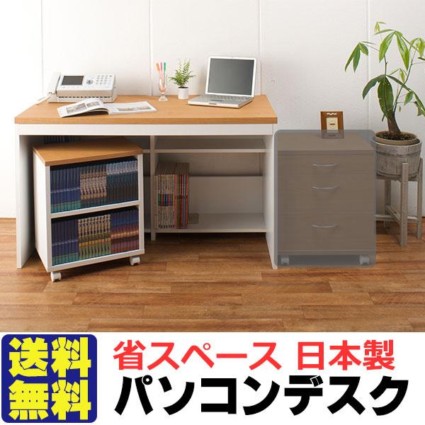 激安・送料無料!日本製 パソコンデスクとオープンラック2点セット 収納抜群 省スペースパソコンデスク(奥行60×幅120×高さ70.5cm)