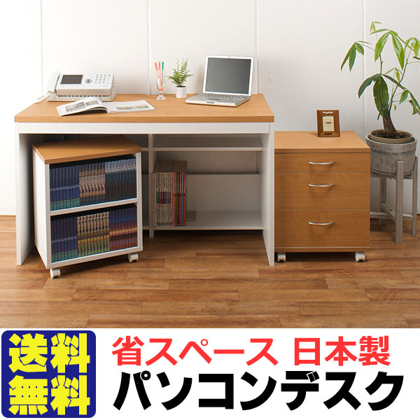 送料無料 日本製 パソコンデスク・オープンラック・引出ラック3点セット 収納抜群 省スペースパソコンデスク(奥行60×幅120×高さ70.5cm)●002-1200と005-0010と006-0010