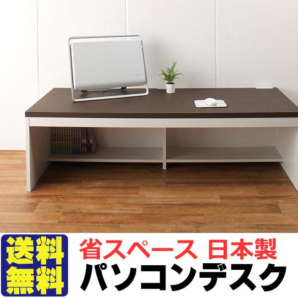 激安・送料無料!日本製 パソコンデスク 収納抜群 省スペースパソコンデスク(奥行60×幅150×高さ44.5cm)