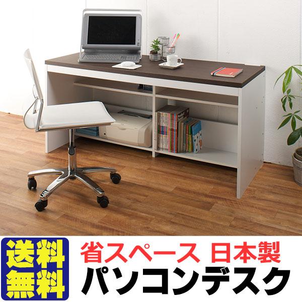 送料無料 日本製 パソコンデスク 収納抜群 省スペースパソコンデスク(奥行60×幅150×高さ70.5cm)●002-1500