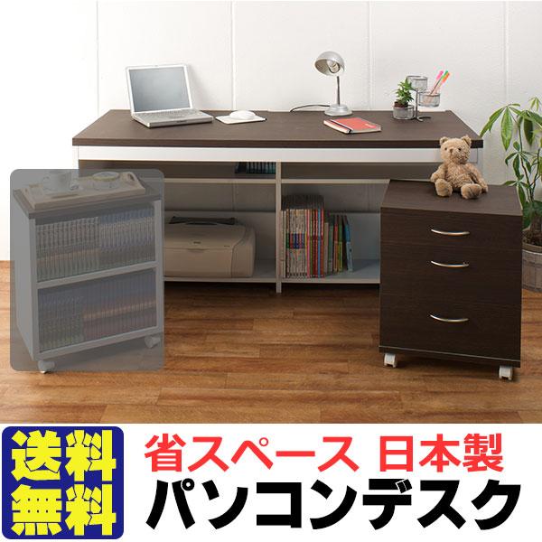 激安・送料無料!日本製 パソコンデスクと引出ラック2点セット 収納抜群 省スペースパソコンデスク(奥行60×幅150×高さ70.5cm)
