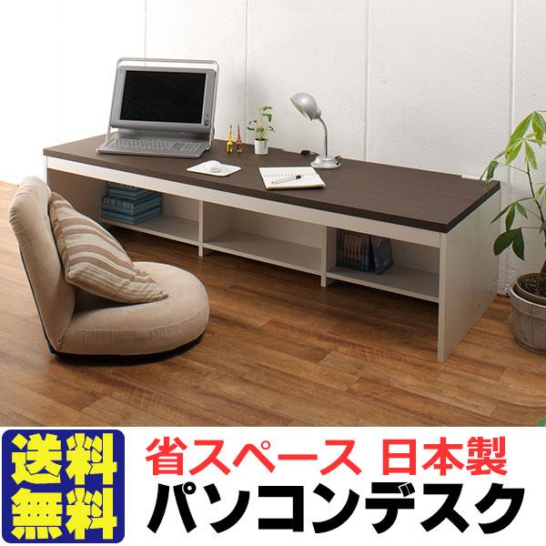 激安・送料無料!日本製 パソコンデスク 収納抜群 省スペースパソコンデスク(奥行60×幅180×高さ44.5cm)