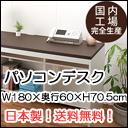 日本製 パソコンデスクと引出ラック2点セット 収納抜群 省スペースパソコンデスク(奥行60×幅180×高さ70.5cm)
