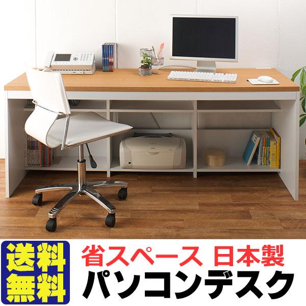 激安・送料無料!日本製 パソコンデスク 収納抜群 省スペースパソコンデスク(奥行60×幅180×高さ70.5cm)