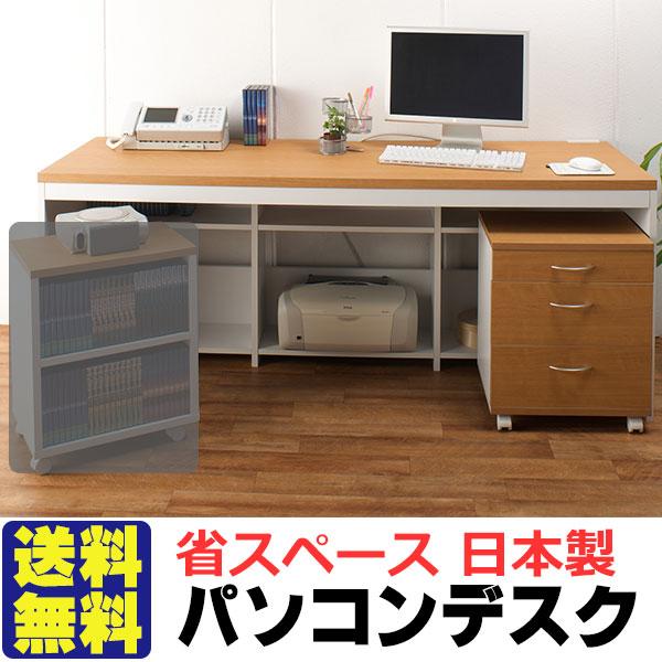 送料無料 日本製 パソコンデスクと引出ラック2点セット 収納抜群 省スペースパソコンデスク(奥行60×幅180×高さ70.5cm)●002-1800と006-0010