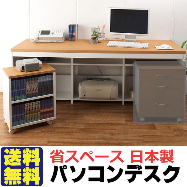 送料無料 日本製 パソコンデスクとオープンラック2点セット 収納抜群 省スペースパソコンデスク(奥行60×幅180×高さ70.5cm)●002-1800と005-0010