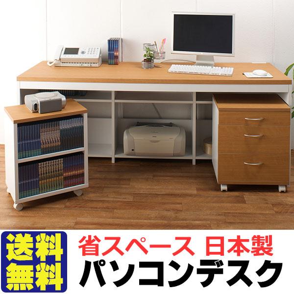 送料無料 日本製 パソコンデスク・オープンラック・引出ラック3点セット 収納抜群 省スペースパソコンデスク(奥行60×幅180×高さ70.5cm)●002-1800と005-0010と006-0010