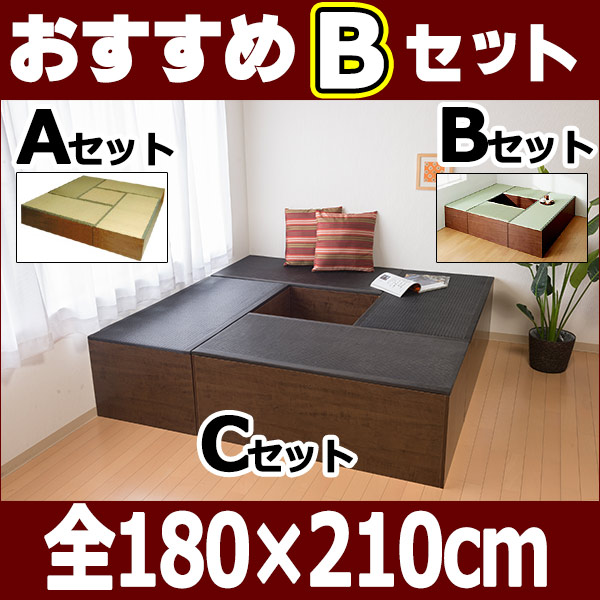【送料無料】日本製 畳収納ボックス 畳ユニット ロータイプ Bセット L180cm×2コ、L90cm×2コ ブラウン TY-LB-BR