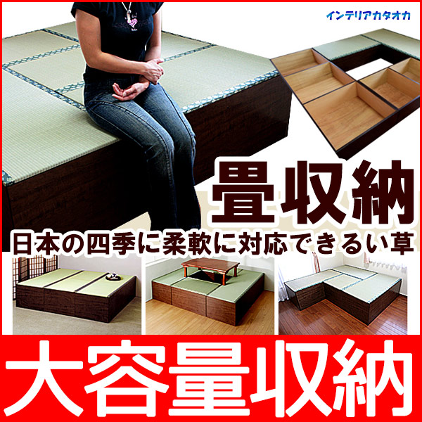 【送料無料】日本製 畳収納ボックス 畳ユニット ハイタイプ 90 幅90×奥行60×高さ45cm ナチュラル TY-H90-NA