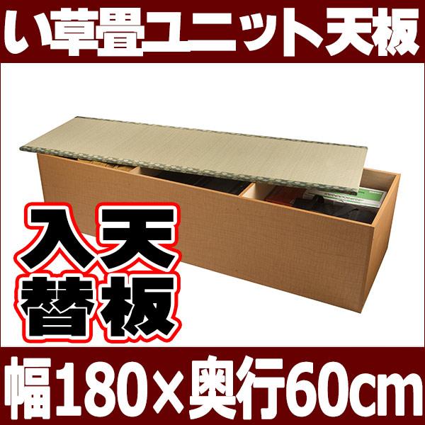 【送料無料】大収納 日本製 お手入れが楽 い草 畳ユニット 天板 180 グリーン(幅180×奥行60cm) 5523