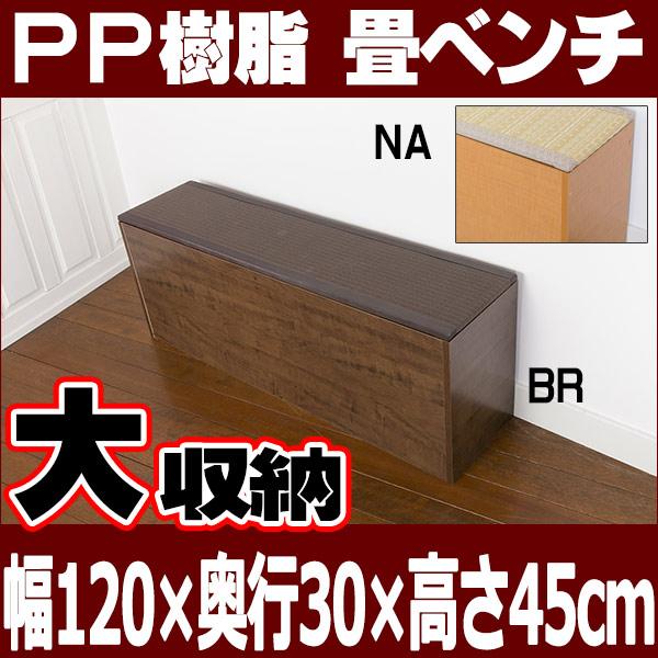 【送料無料】日本製 大収納 腰掛け 便利 お手入れが楽 PP樹脂 畳ベンチ 120 幅120×奥行30×高さ45cm ナチュラル PP-120-NA