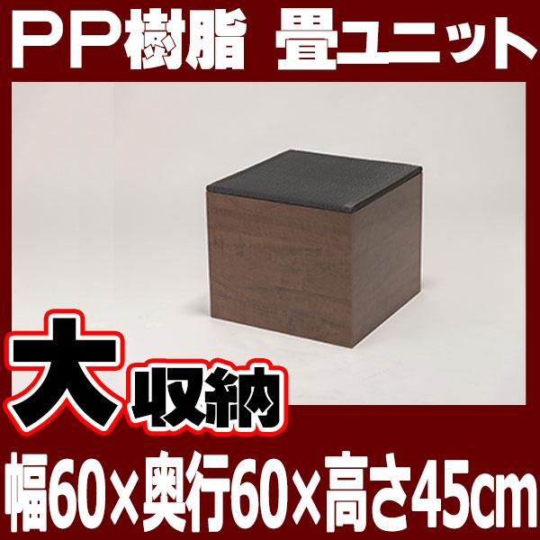 【送料無料】日本製 畳収納ボックス PP樹脂 畳ユニット ハイタイプ 60 幅60×奥行60×高さ45cm ブラック PP-BK-H60