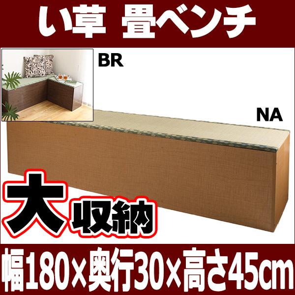 【送料無料】日本製 大収納 腰掛け 便利 畳ベンチボックス 180 幅180×奥行30×高さ45cm ナチュラル TB-180-NA