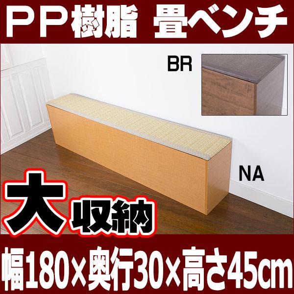 【送料無料】日本製 畳収納ボックス PP樹脂 畳ユニット ロータイプ 180 幅180×奥行60×高さ31.5cm ブラウン PP-L180-BR