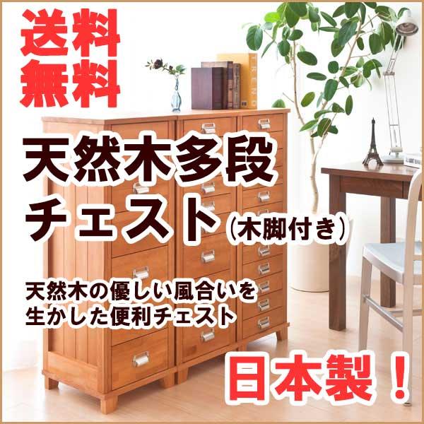 【送料無料】日本製 アンティークインテリア 引き出し 収納 抜群 天然木 多段チェスト(木脚付き) 6段タイプ(DBR・NA)