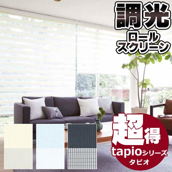 送料無料!調光ロールスクリーン タチカワブラインドのグループ会社立川機工 tapio タピオ モルナ TR-1701 TR-1702 TR-1703
