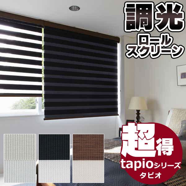 送料無料!調光ロールスクリーン タチカワブラインドのグループ会社立川機工 tapio タピオ ルーヨ TR-1711 TR-1712 TR-1713