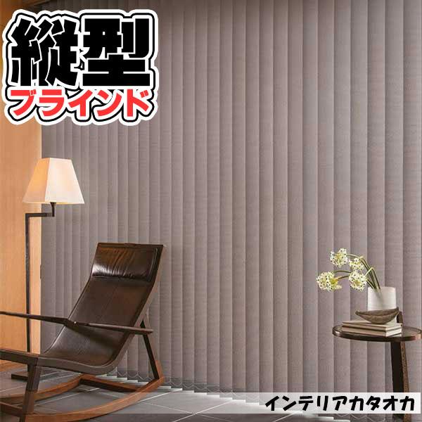 【送料無料】縦型タテ型ブラインド タテ型ブラインド アルペジオ 標準タイプ シングルスタイル 75mm フリーゼ 幅 120 ×高さ 160cm まで