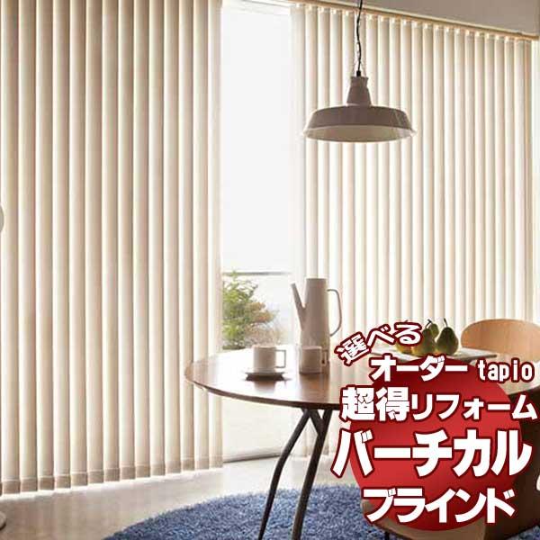 送料無料! 縦型ブラインド タチカワブラインドのグループ会社立川機工 tapio タピオ バーチカルブラインド ロッソ 80mm