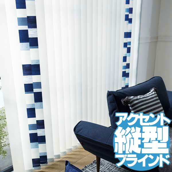 【送料無料】タテ型ブラインド 縦型ブラインド たて型 トーソーバーチカルブラインド! アクセント ウォシャブルデュアル100