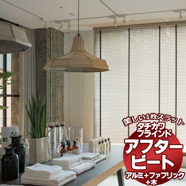 タチカワブラインド木・アルミ・ファブリック3つの素材 カスタマイズブラインドアフタービート チェーンタッチ マテリアル ウッドラック 幅200×高さ260cmまで